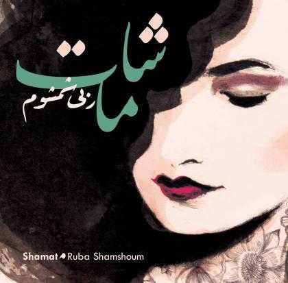 ShamatAlbumCover